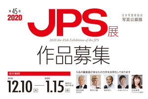 JPS展 作品受付開始