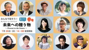 「親子の日」2020 online トークイベント